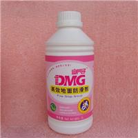 地面防滑剂DMG
