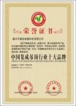 中国集成吊顶行业十大品牌