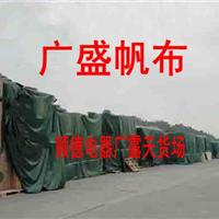 供应防水帆布、盖货防雨篷布、东莞帆布厂