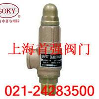 供应A21W-10T弹簧微启式安全阀