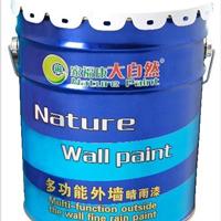 供应明星代言品牌涂料大自然高级耐候外墙漆
