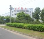 林辉塑料制品有限公司