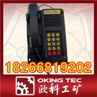 供应矿用本质安全型自动电话机KTH型