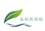 上海永韬热熔胶有限公司