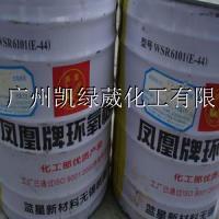 供应凤凰牌6101环氧树脂