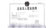 天津市华安旭阳钢管贸易有限公司营业执照