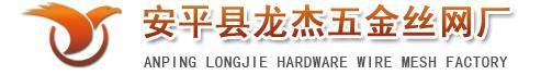 安平县龙杰五金丝网厂