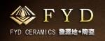 佛山FYD陶瓷有限公司
