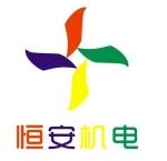 东莞市恒安机电工程亚博国际娱乐首页
