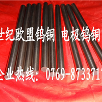供应W75钨铜棒 进口W80钨铜精磨棒