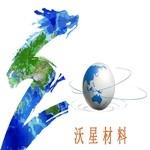 沃星材料科技(上海)有限公司