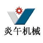 郑州炎午机械设备有限公司