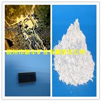 广东广西集成电路(IC)用硅微粉价格