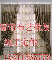 北京小斑马窗帘布艺有限公司