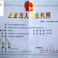 郑州中天隔断实业有限公司
