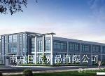南京国宾贸易有限公司