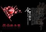 香港AGA将军名门有限公司