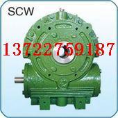 供应SCWU225减速机