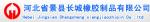 河北景县长城编织软管有限公司