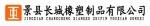 河北长城橡塑制品有限公司