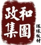 上海政禾木业进出口有限公司