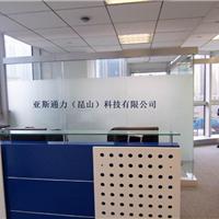 ��斯通力(北京)科技有限公司昆山�k事�