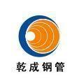 沧州乾成钢管股份有限公司