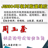JGN805植筋胶