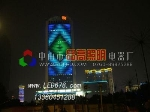中山市品高照明电器厂