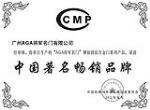 中国著名畅销品牌