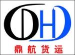 广州市鼎航货运代理有限公司