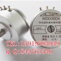供应导电塑料电位器 WDD35D4