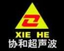 东莞市协和超声波设备有限公司