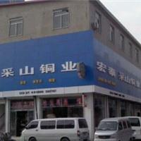 北京采山机电设备有限公司