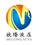 上海牧隆液压设备有限公司
