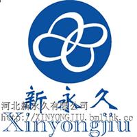河北新永久有限公司