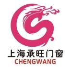 上海承旺门窗有限公司