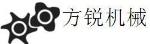 上海方锐机械设备有限公司