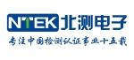 深圳北测电子技术有限公司