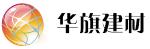 唐山华旗建筑器材厂