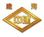 北京建海中建国际防水材料有限公司