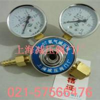 供应上减YQY-07氧气减压器,减压阀