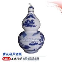 供应陶瓷艺术酒瓶 青花酒瓶 红酒瓶