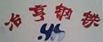 天津市冶亨钢铁发展有限公司