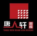 北京唐人轩画框厂
