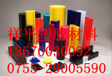 深圳市祥平塑胶材料有限公司