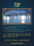 杭州比亚姆新型建材有限公司