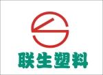 佛山联生塑料五金厂