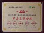 上海装饰材料市场金楹奖产品质量金奖