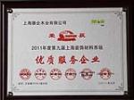 上海装饰材料市场优质服务企业